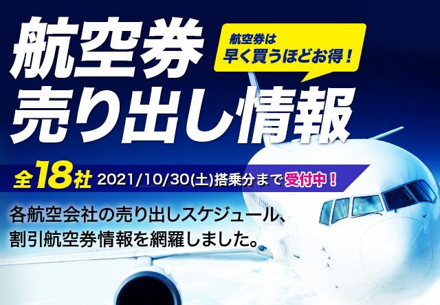 航空券 松本空港